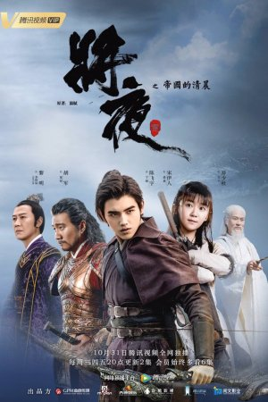 new product ffb49 2e988 Ever Night (Chinese Drama Review   Summary)