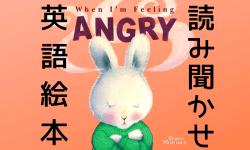 子どもの感情と上手に付き合う!世界の大ベストセラー英語の育児絵本の紹介