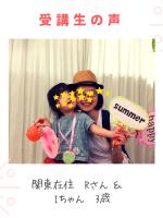 親子英語を一年続けた成長と成果|関東在住ワーキングママと3歳の女の子の声を紹介