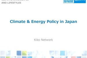 Climate & Energy Policy in Japan