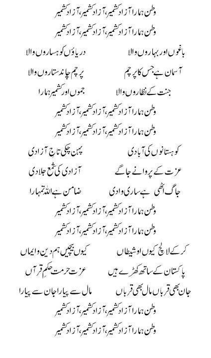 Kashmir's national anthem to get a new composition - Global