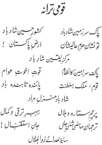 Should the national anthem of Pakistan be re-written in Urdu