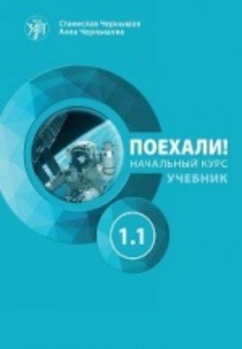 Поехали!-Русский-язык-для-взрослых-Начальный-курс-учебник-Часть-1.1