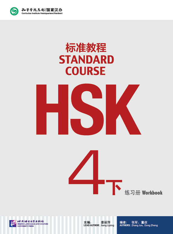 hsk-cinese