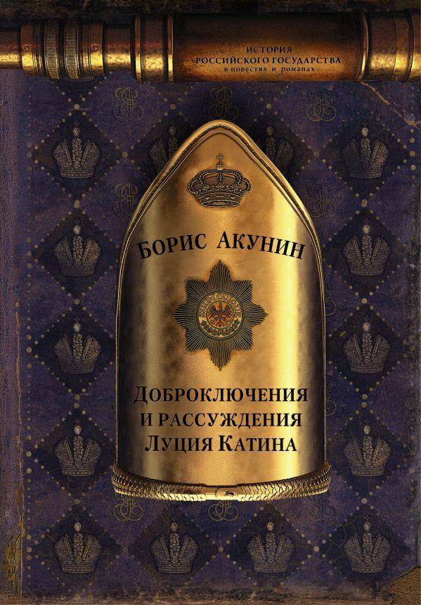 Акунин-книги