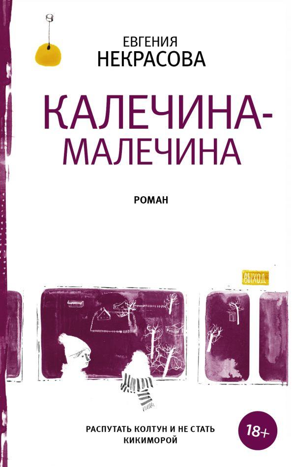 Калечина-Малечина-Некрасова