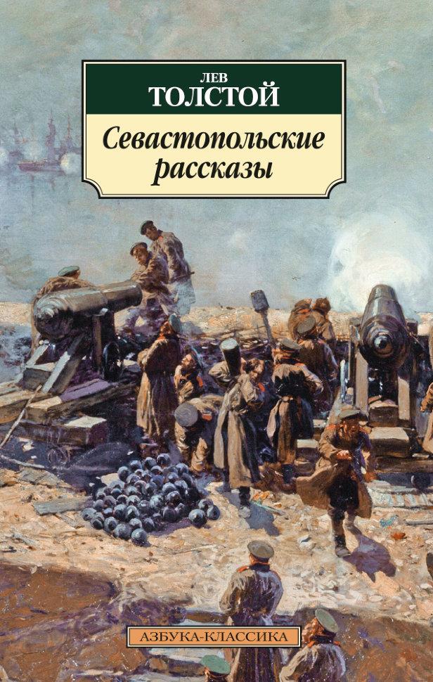 Севастопольские-рассказы-Толстой