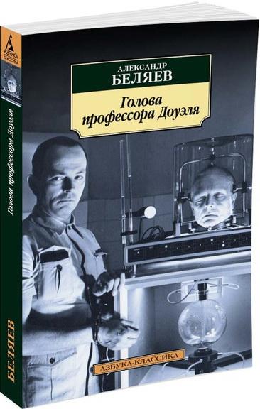 testa-professor-dowell-beljaev