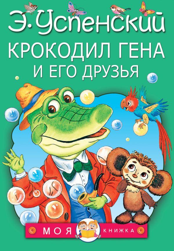 Крокодил-Гена-и-его-друзья-Успенский