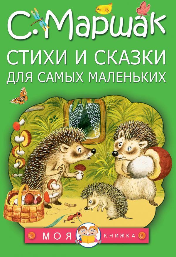Стихи-сказки-для-самых-маленьких-Маршак