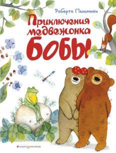 Приключения-медвежонка-Бобы-Пьюмини