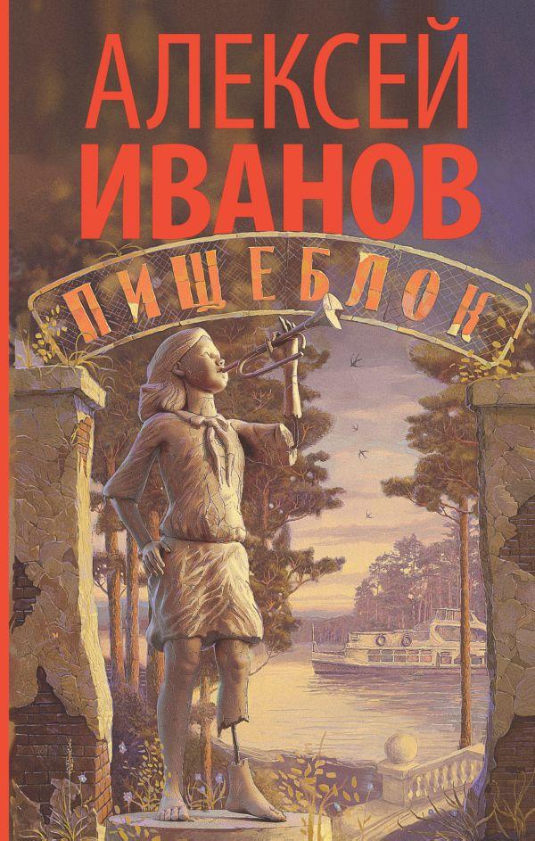 Пищеблок-Иванов