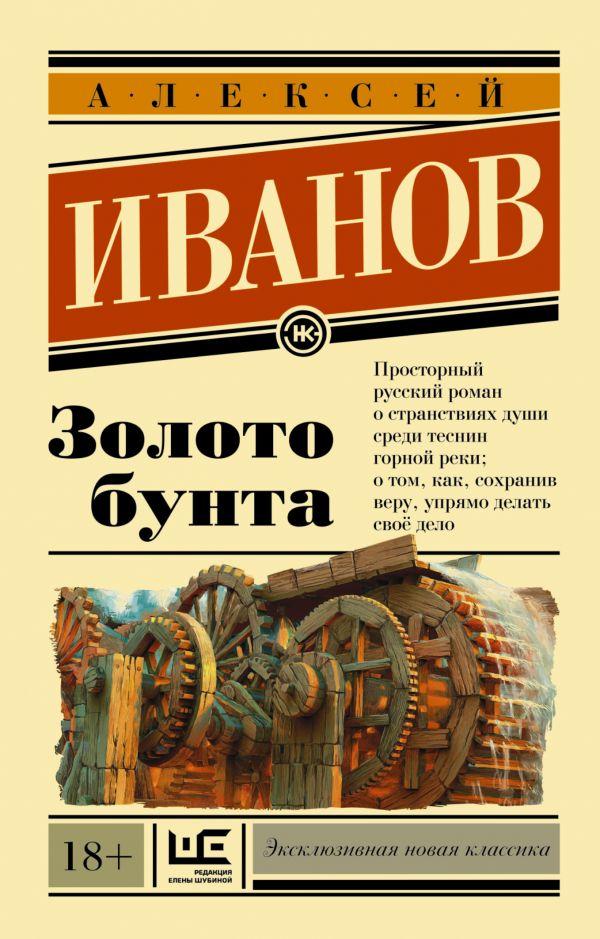 Золото-бунта-Иванов