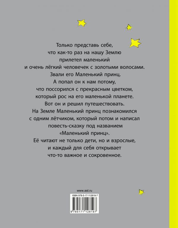 Retro di copertina