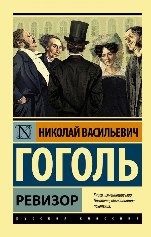 Ревизор-Гоголь