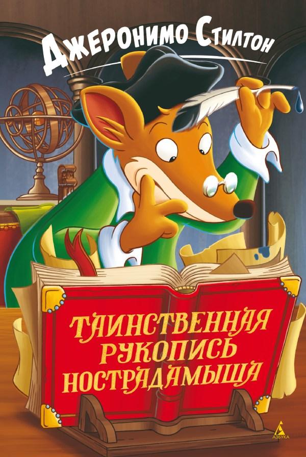 Таинственная-рукопись-Нострадамыша-Стилтон