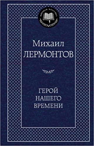 Герой-нашего-времени-Лермонтов