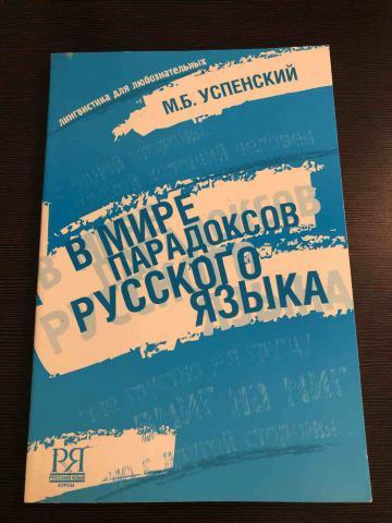 В-мире-парадоксов-русского-языка