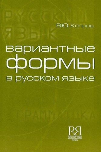 Вариантные-формы-в-русском-языке