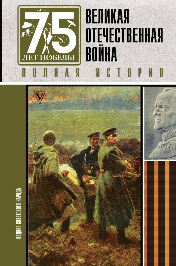Великая-отечественная-война-Полная-история