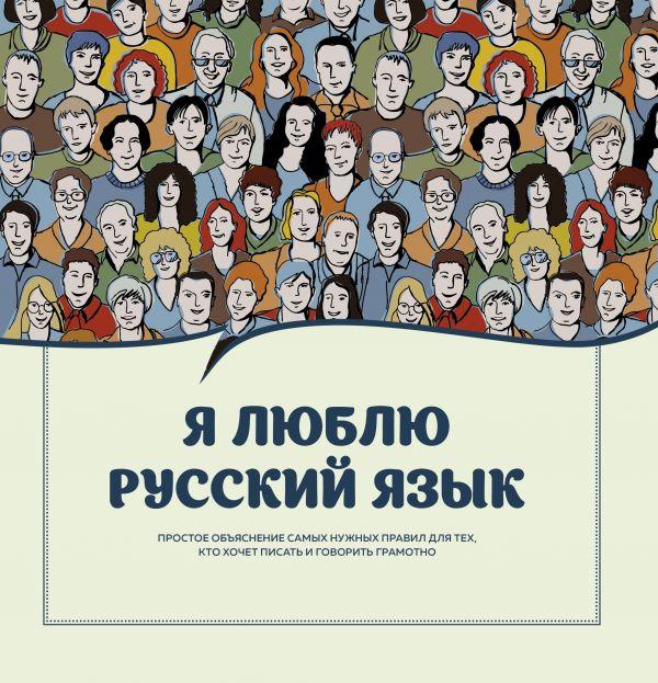 люблю-русский-язык