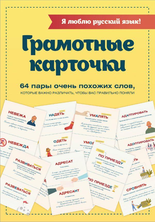 Я-люблю-русский-язык-Грамотные-карточки