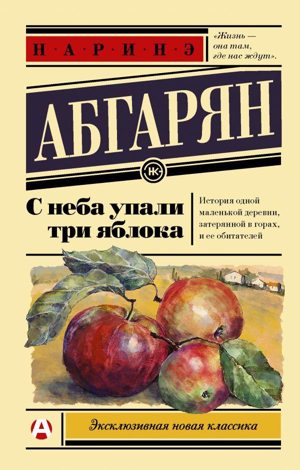 С-неба-упали-три-яблока-Абгарян