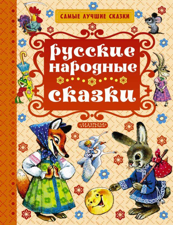 Русские-народные-сказки