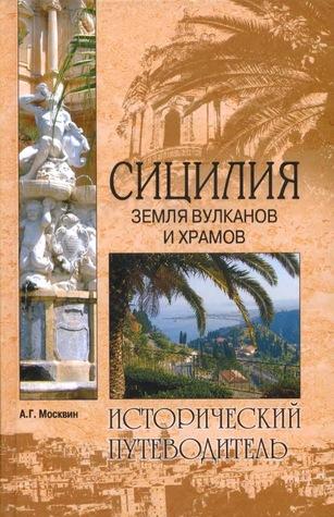 Сицилия-Земля-вулканов-храмов