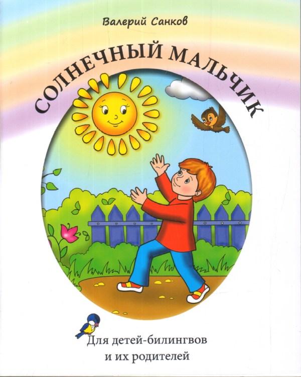 Солнечный-мальчик-Книга-для-чтения-Для-детей-билингвов-и-их-родителей-Санков