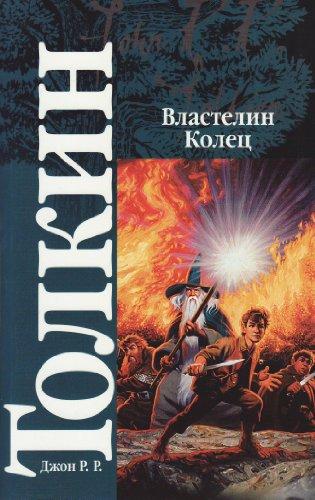 Властелин-Колец-Толкин