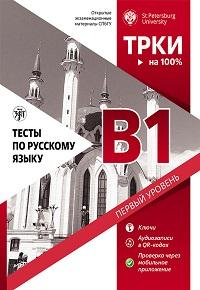 Тесты-по-русскому-языку-В1