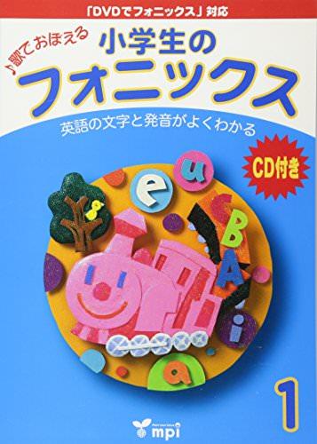 おすすめフォニックス教材:小学生のフォニックス Book 1 CDつきテキスト