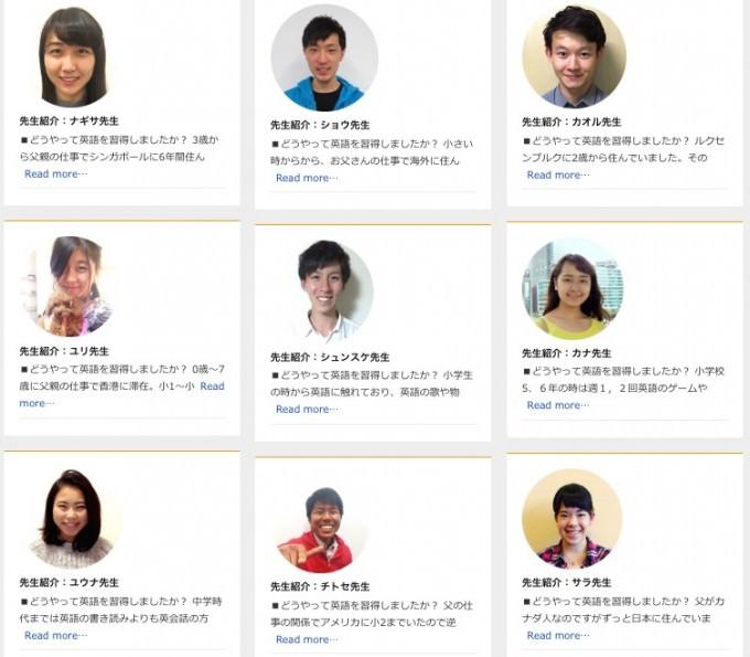 ブログ:子供オンライン英会話教室比較_英語講師一覧