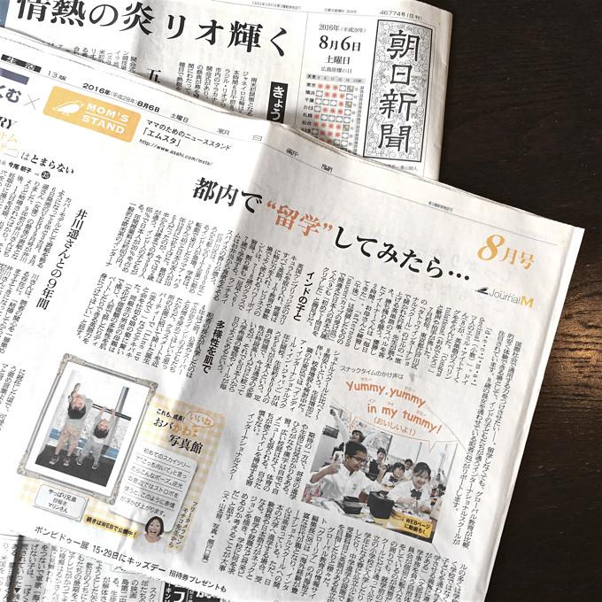 朝日新聞Glolea![グローリア]掲載内海裕子