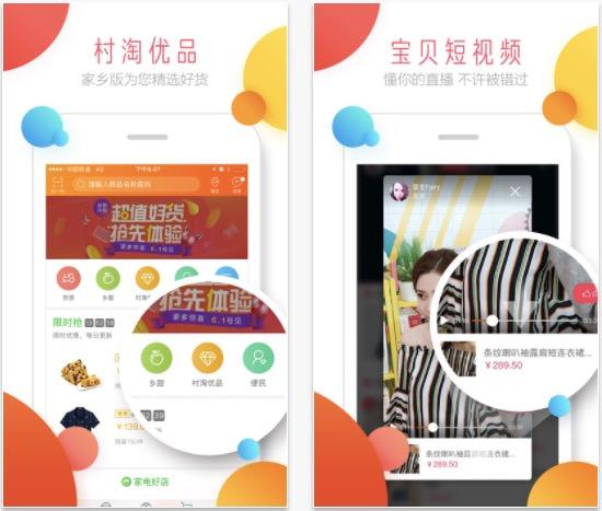 中国・上海便利スマホ・アプリ「淘宝/taobao」