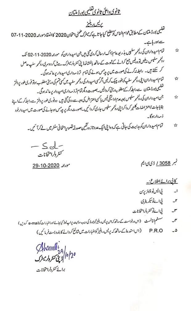 Roll Number Slips Supplementary Exams 2020 BISE Multan