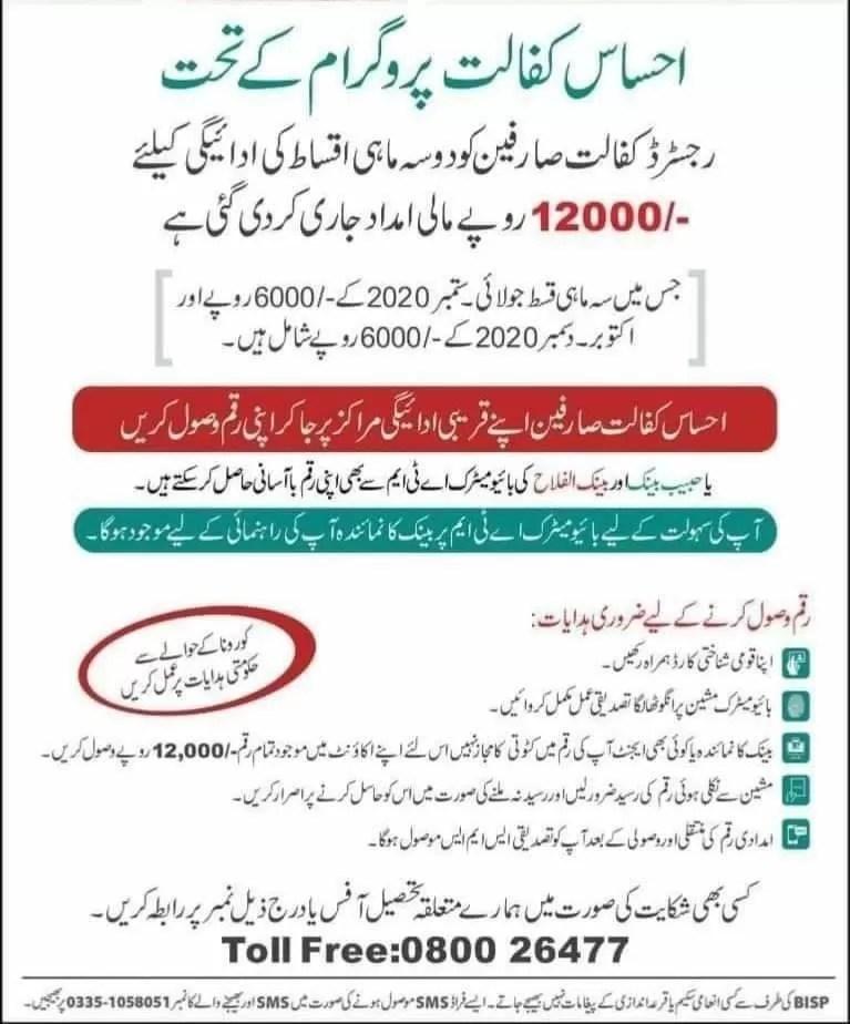 Ehsaas Kafalat Installment of Rs. 12000/- July to December 2020