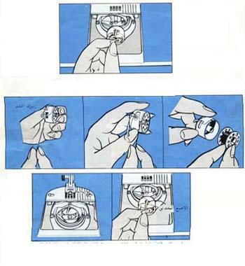طريقة تركيب المكوك