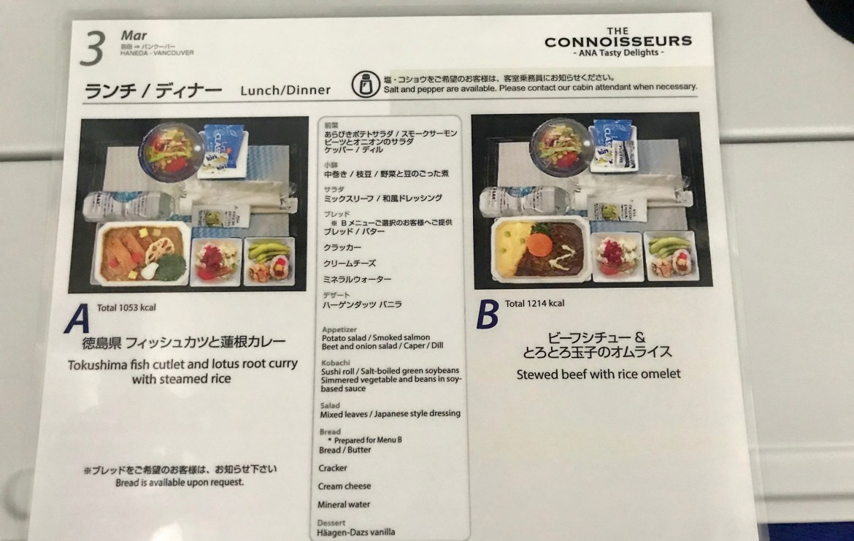 ANA Tokyo to Vancouver Flight Food