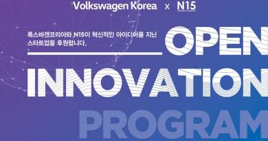 폭스바겐, 스타트업 지원 프로젝트 '오픈 이노베이션 2019' 개최
