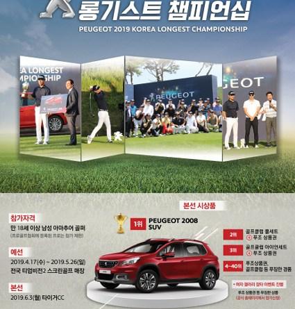 한불모터스, '푸조 2019 코리아 롱기스트 챔피언십' 개최… 우승 상품 '푸조 2008'
