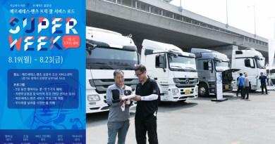 메르세데스-벤츠 트럭, 혹서기 트럭커 위한 '쿨 서비스 로드 슈퍼 위크' 진행