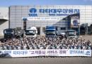 타타대우, '2020 품질혁신 결의대회' 개최… '2022년까지 품질 결함 Zero' 결의문 선언