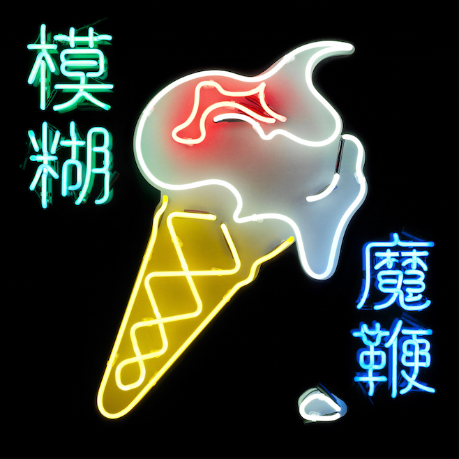 Blur – The Magic Whip (Parlophone Records)