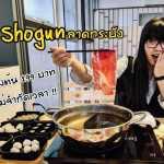Shogun ลาดกระบัง ร้านชาบูเปิดใหม่ หมู เนื้อ ไม่อั้น ไม่จำกัดเวลา