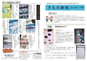 thumbnail of 着物新聞2016年7月号表フォーマット