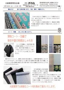 thumbnail of 2016大創業祭2