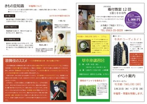 thumbnail of 着物新聞3月うら