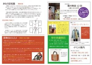 thumbnail of 着物新聞2017年5月号うら